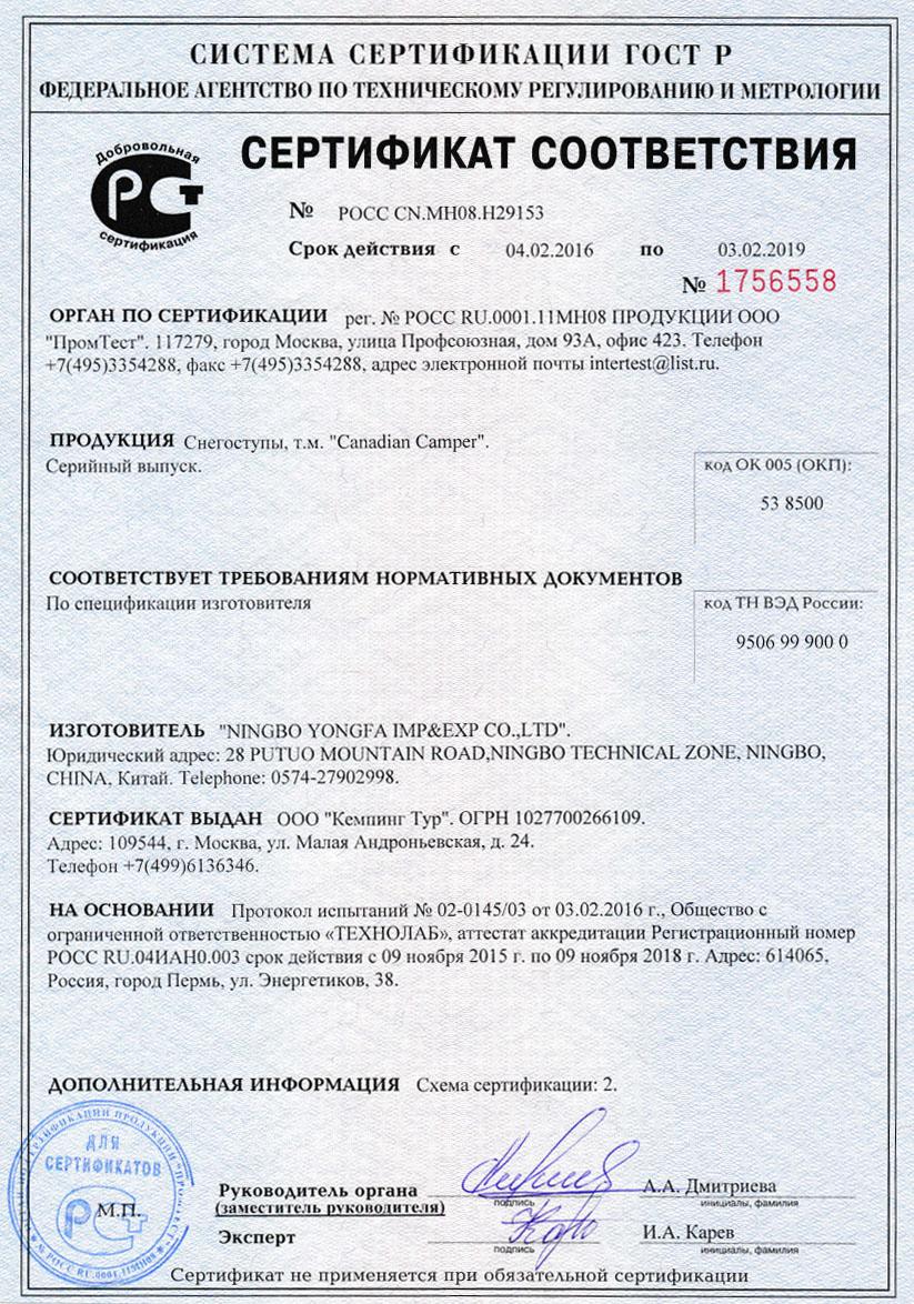 Сертификат на снегоступы