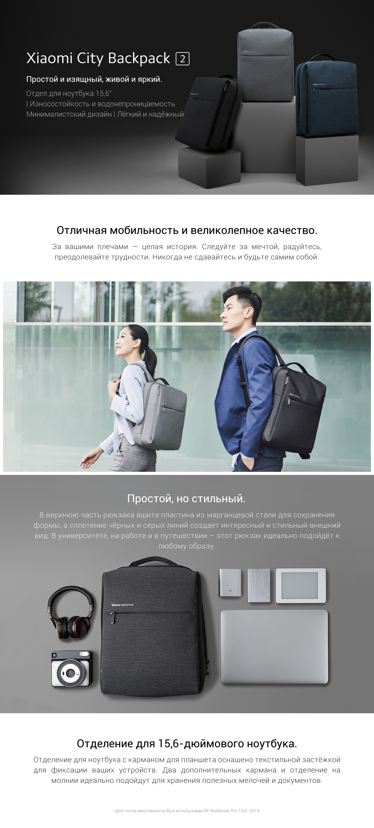 Рюкзак Xiaomi City Backpack 2