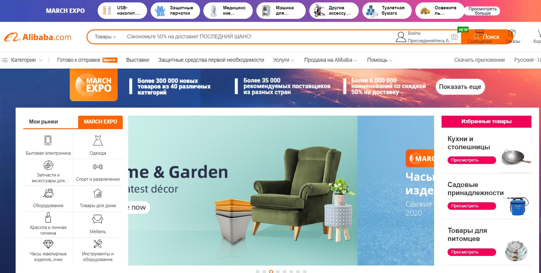 Торговая онлайн-платформа Alibaba
