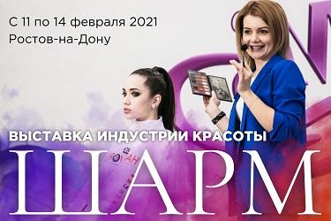 шарм ростов 2021