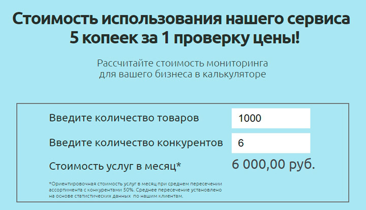 Пример онлайн-калькулятора