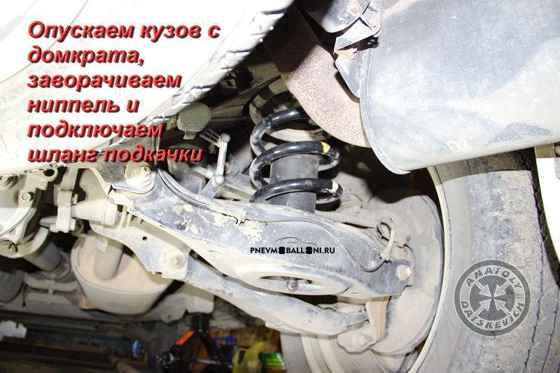 Опускаем автомобиль с домкрата, заворачиваем ниппель и подключаем шланг подкачки (двухконтурный или одноконтурный)