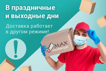 Доставка «MaxMassage»
