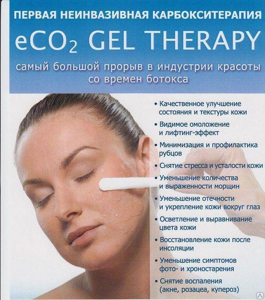 карбокси терапия