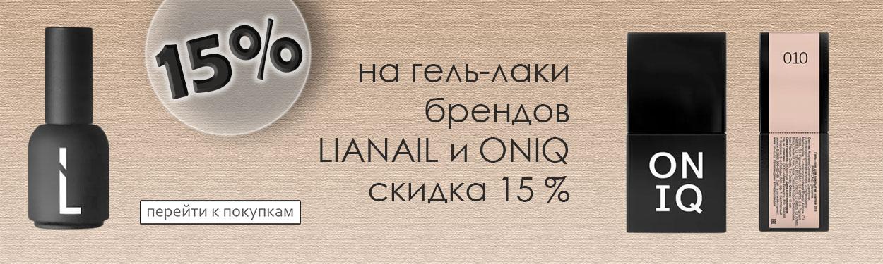 ONIQ Lianail -15%