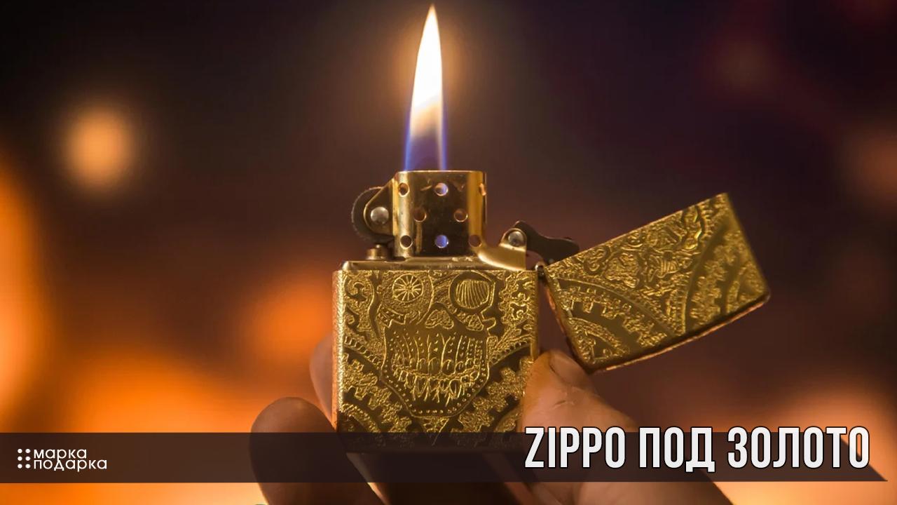 Фото зажигалки ZIPPO (Зиппо) под золото оригинальные на бензине