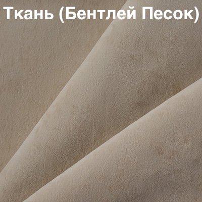 Ткань: Бентлей Песок
