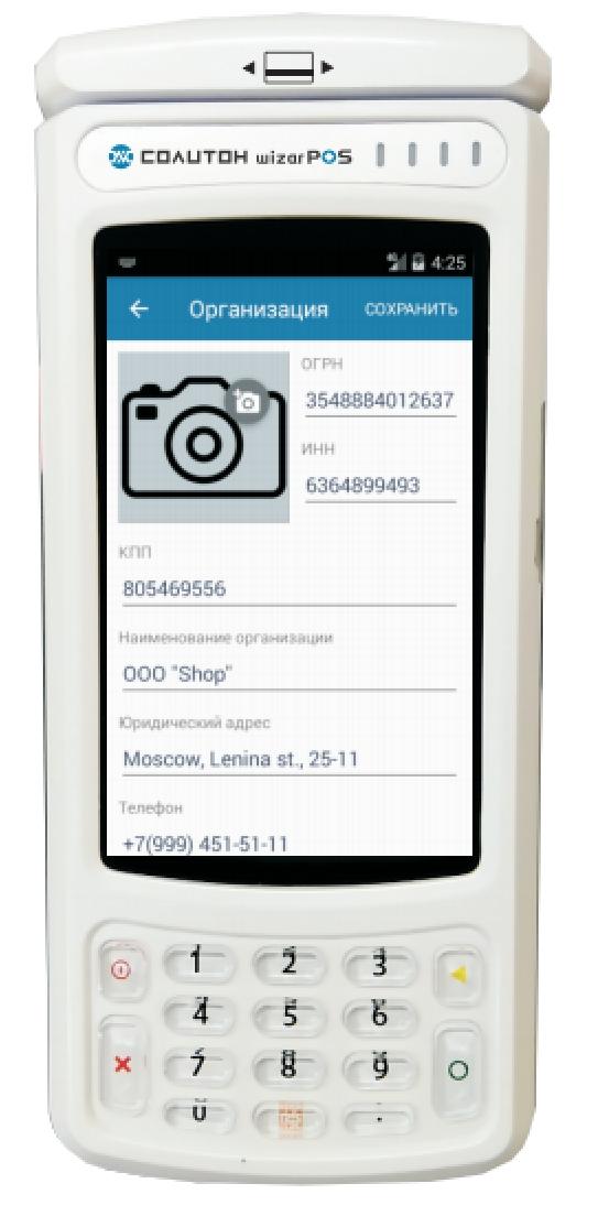 СОЛИТОН wizarPOS (mPOS-Ф) - внесение данных о компании для регистрации в ФНС