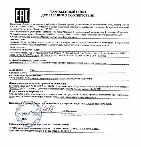 Сертификат на шапки Premont
