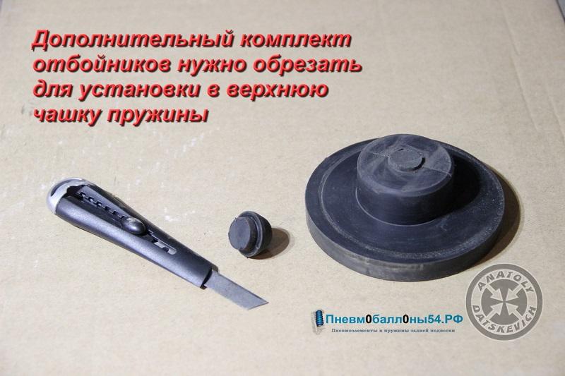 Дополнительный комплект отбойников нужно обрезать для установки в верхнюю чашку пружины
