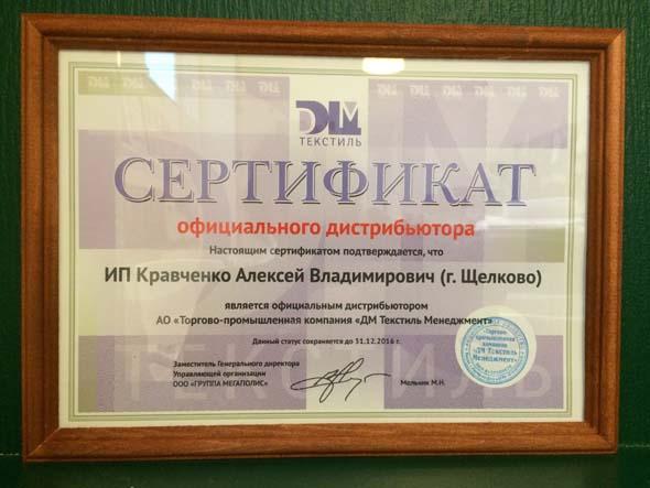 Сертификат_ДМ_КАВ_2016.jpg