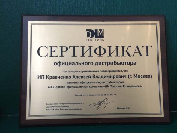 Сертификат_ДМ_КАВ_2017.jpg