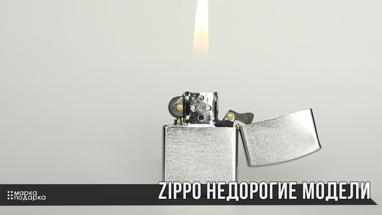 Фото недорогие бензиновые зажигалки ZIPPO (Зиппо) по цене до 2000 руб.