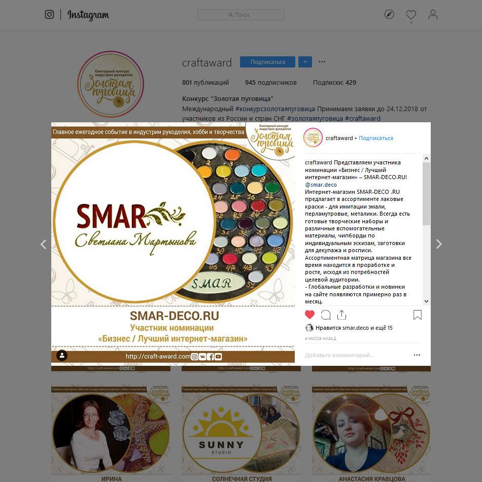 """SMAR участвует в номинации «Бизнес / Лучший интернет-магазин» ежегодного конкурса рукоделия и творчества """"Золотая Пуговица"""""""