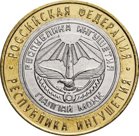 Республика ИнгушетияСПМД