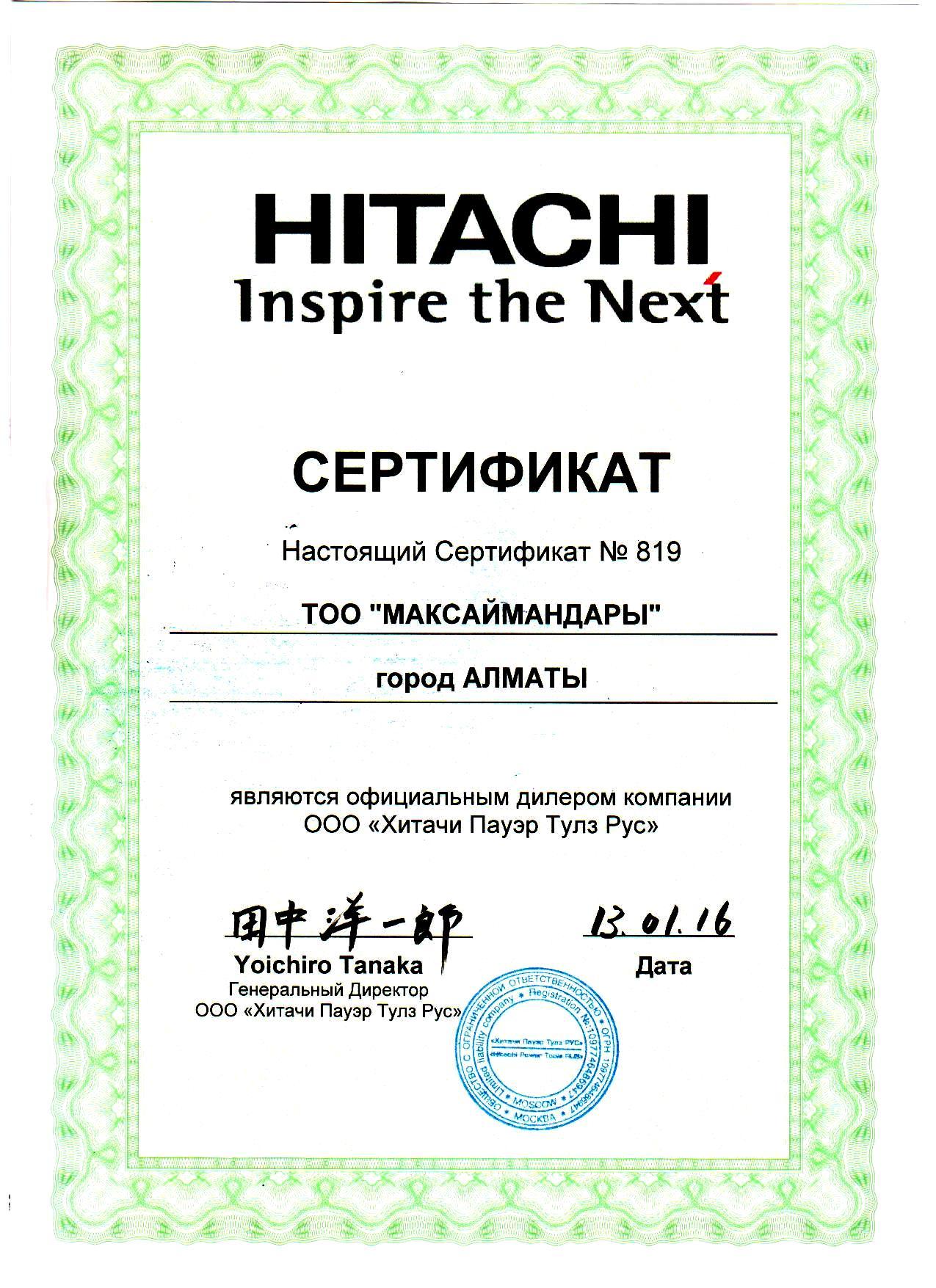 сертификат-hitachi-2016.jpg