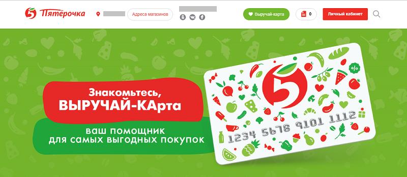 Выручай-карта от сети магазинов Пятерочка