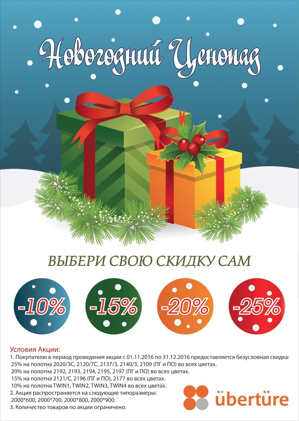 Плакат._Новогодний_ценопад.___копия.jpg