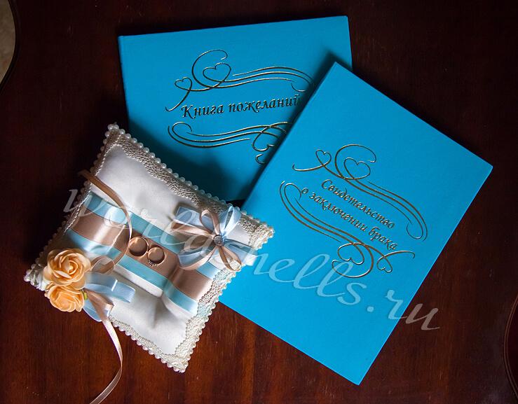 Книга пожеланий и папка для свидетельства о браке в морском стиле