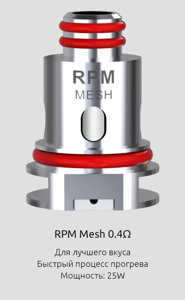 Испаритель SMOK RPM Mesh 0.4ом