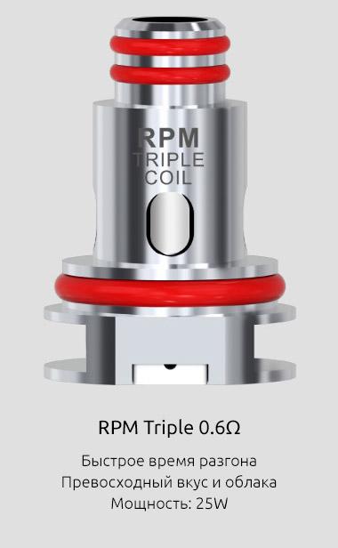 Испаритель SMOK RPM Triple Coil 0.6ом