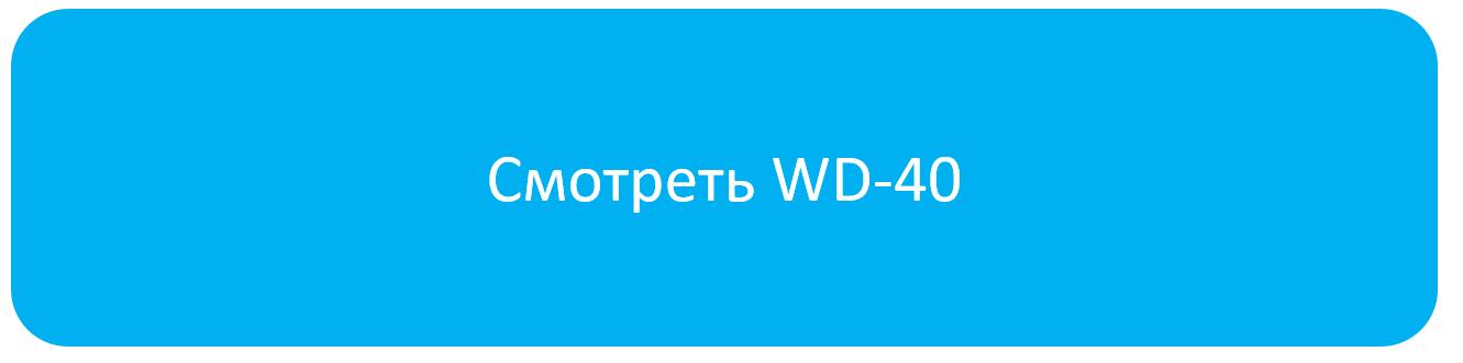 кнопка_вд.png