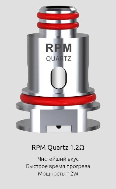 Испаритель SMOK RPM Quartz 1.2ом