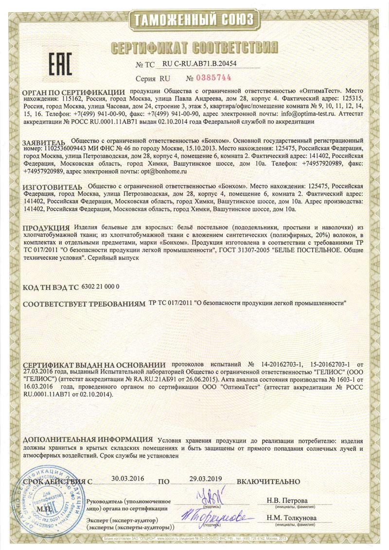 сертификат-71-20454.jpg