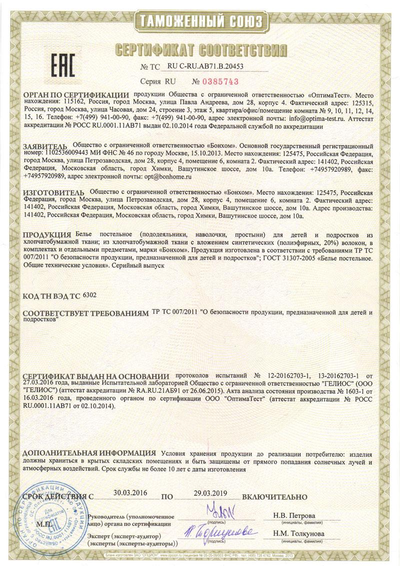 Сертификат-71-20453.jpg