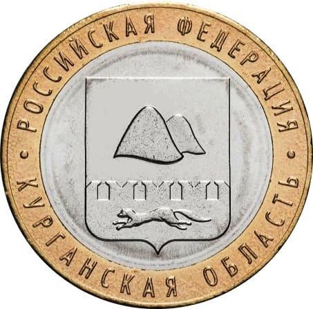 Курганская областьММД