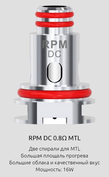 Испаритель SMOK RPM DC MTL 0.8ом