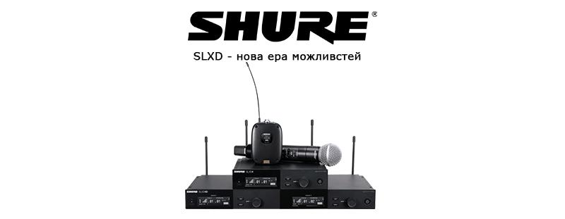 SHURE SLXD - нова ера можливостей