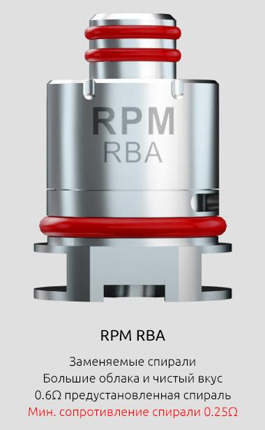 Обслуживаемый испаритель SMOK RPM RBA