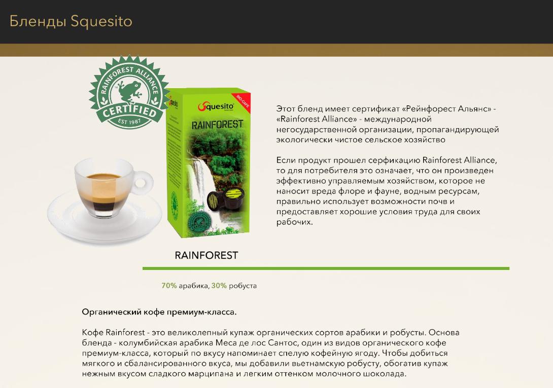 фото кофе в капсулах squesito