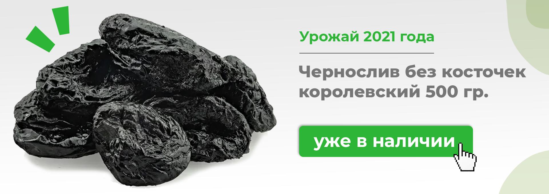 Чернослив без косточек королевский 500 гр 2021 год