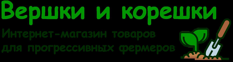 Интернет-магазин Вершки & Корешки — купить удобрения и оборудование для растениеводства | Выращивание семян, рассады и растений в домашних условиях