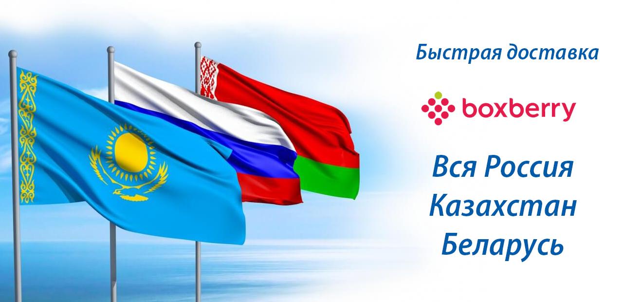 Доставка Беларусь/Казахстан