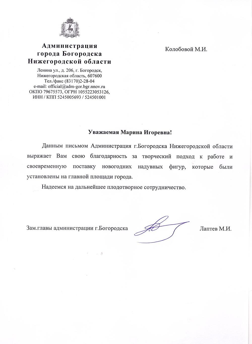 Отзыв администрации Богородска Нижегородской области