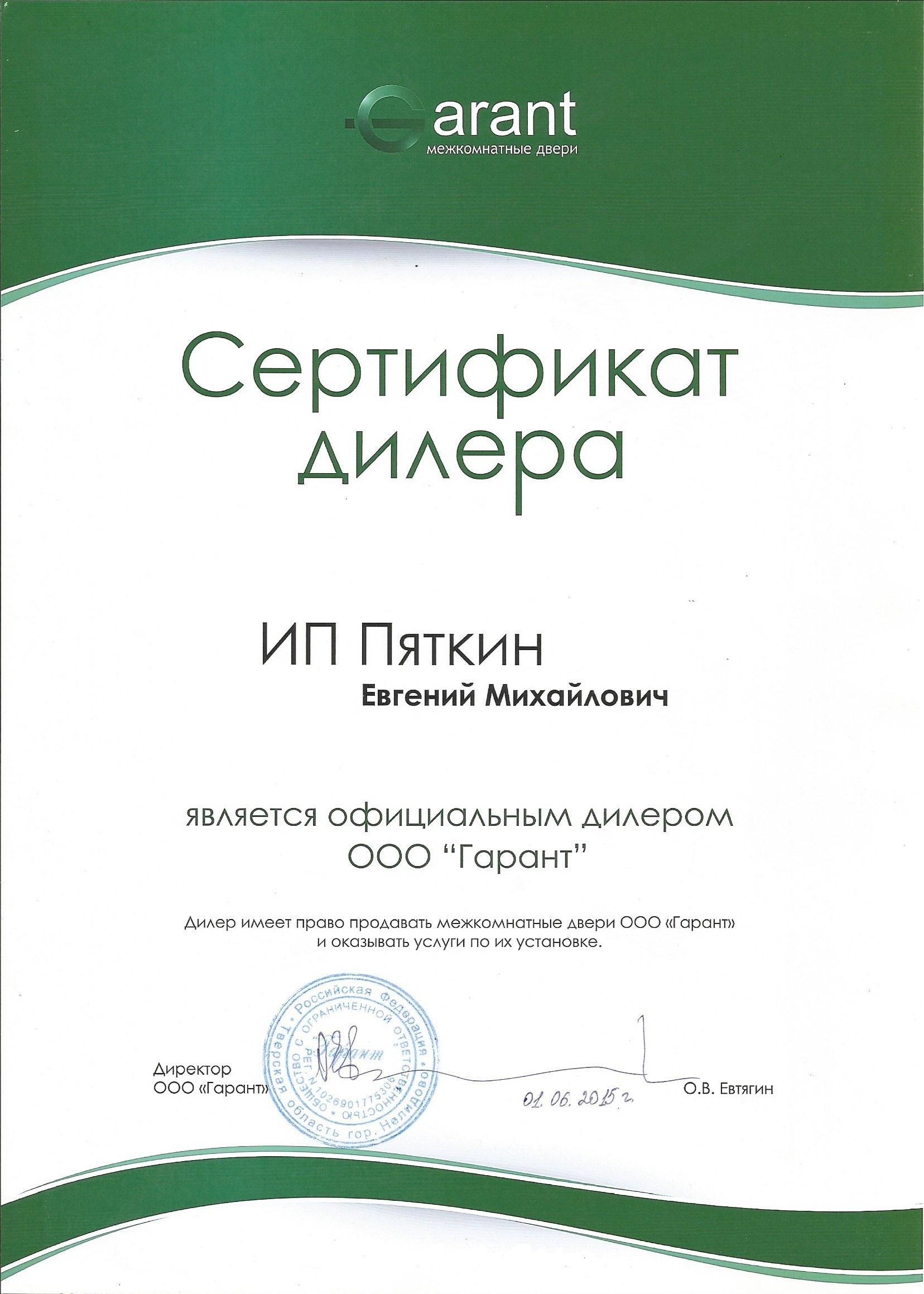 Сертификат_дилера_2_.jpg