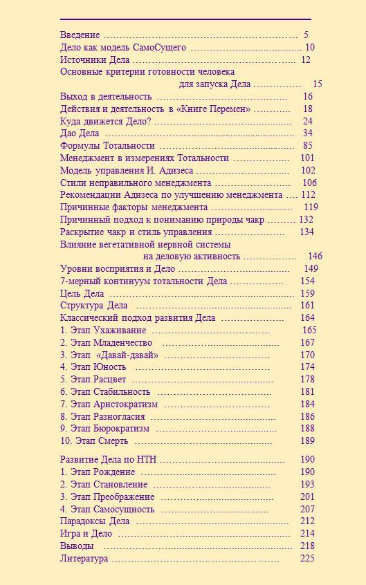 Содержание книги «Тотальная теория Дела»