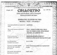 Свидетельство о государственной регистрации ЧП Ризо-графика