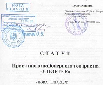 """Выписка из Устава ЧАО """"Спортэк"""""""