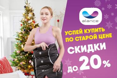 новый год акция скидка