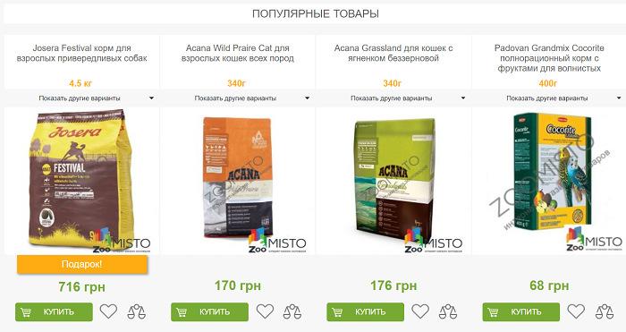 Популярные товары в интернет-магазине для животных