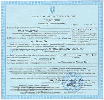 Свидетельство плательщика единого налога (Свідоцтво платника єдиного податку)
