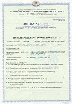 Справка из ЕГРПОУ (Довідка з единого державного реєстру підприємств та організацій України (ЄДРПОУ))