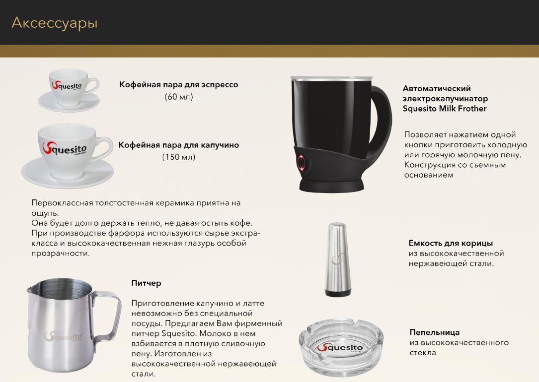 аксессуары для кофемашин squesito