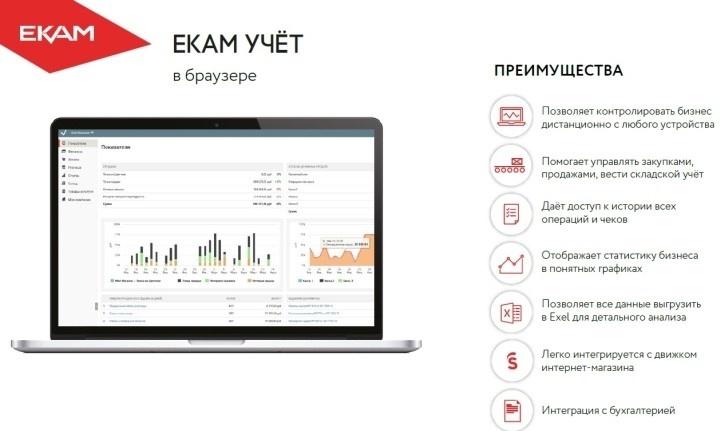 Доступ к базе складской программы ЕКАМ возможен через обычный браузер