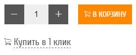 Покупка в один клик