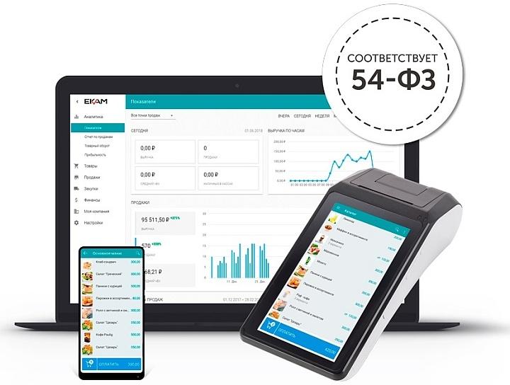Для работы с программой ЕКАМ в небольшом магазине можно использовать личный смартфон